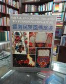 云南民族风情旅游  精装本 画册