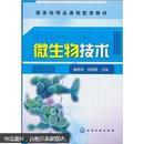 微生物技术 潘春梅,张晓静 化学工业出版社