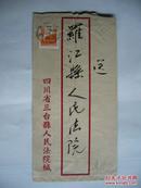 老实寄封 公务信函  贴800元面值邮票1枚 邮戳时间1955年6月22日