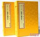 增补四库未收方术汇刊(第二辑)(第25-26函)《地理天机会元》定价1080元