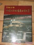 1983年中国冶金优质产品图片集[全彩图集]老广告图片,有趣,书少见