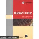 高等院校信息与通信工程系列教材:电磁场与电磁波