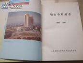 烟台市财政志 (1840-1985)