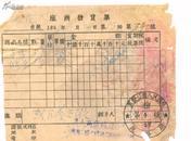东北区税票类-----1951年黑龙江座商发货票15-34号