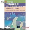 广播电视新闻写作、报道与制作