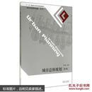 城市总体规划-[第5版] 董光器著 东南大学出版社