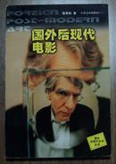 国外后现代艺术丛书:国外后现代电影