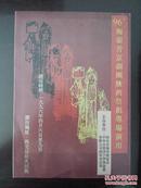 【珍罕 梅葆玖 签名 签赠本 有上款】96年梅兰芳京剧团陕西祭祖专场演出 节目单