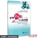 护理礼仪与人际沟通-(第2版)-(可供护理.助产等专
