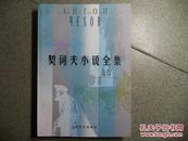 契诃夫小说全集(10,第十卷)