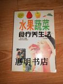 水果蔬菜食疗养生法--天然食疗系列[大32开]