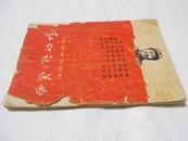 紅燈記選曲-革命現代京劇