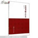 中国书画千字文