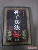 孙子兵法图文本(第八册)精装本