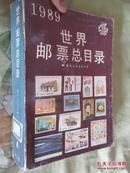 世界邮票总目录(4)  16开