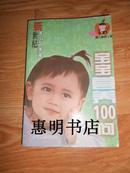 宝宝营养100问--新世纪育儿百事通(婴儿教养工程)[大32开]