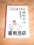 一种无需节食的减肥方法--人人健康丛书[大32开精装].