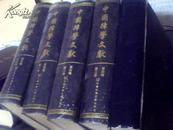 中国律学文献 第四辑 一至四册