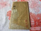 Xz81、出售【复印本】大清国广东肇庆府高要县榜文汇编。200元。