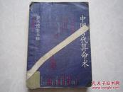 中国古代算命术 洪丕谟 姜玉珍 正版原版书