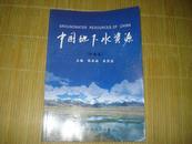 中国地下水资源[云南卷]品佳 仅印2000册 一版一印