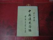 中国通史简编-修订本-第三编-第二册