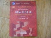 国际经济法   第三版