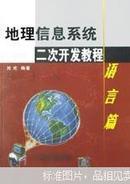 地理信息系统二次开发教程.语言篇/刘光