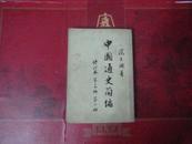 中国通史简编(修订本,第三编,第一册,竖版)