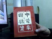 中国象棋年鉴【1991】