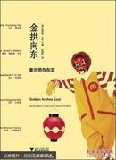金拱向东:麦当劳在东亚  [Golden Arches East : McDonald\s in East Asia, Second Edition]