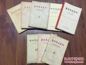 中共党史资料(第二、四、五、六、七、八、九、十二辑)8本都为一版一印