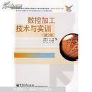 数控加工技术与实训第2版 蒋建强   电子工业出版社