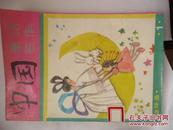 中国童话名作:连环画.1