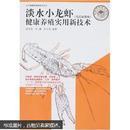 小龙虾养殖技术书 淡水小龙虾(克氏原螯虾)健康养殖实用新技术