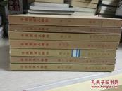 中共党史人物传(第一、二、六、七、八、十六、十七卷)