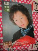 中国广灵青红剪纸艺术【【存放地下7捆里】】
