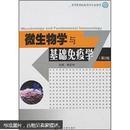 微生物学与基础免疫学(第2版)周长林 东南大学出版社