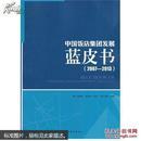 中国饭店集团发展蓝皮书(2007-2013)
