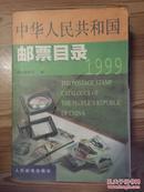 中华人民共和国邮票目录:1999年版 人民邮电出版社