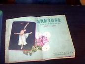 苏联的文教事业---十月社会主义革命四十周年纪念(1917-1957)[横开画册]