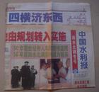中国水利报2002年11月30日:南水北调专号