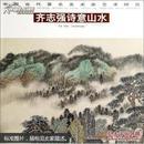 中国当代著名美术家艺术研究:周志龙山水小品