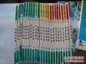 彩色儿童图书馆(23册合售,8.5品——9品不等,书目见描述!)