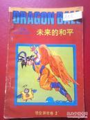 七龙珠  悟空辞世卷2   未来的和平