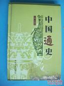 印量极小的《中国通史》第一集(四)硬精装 大32开