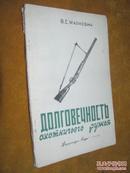 俄文原版书 猎枪的耐久性