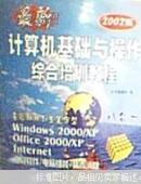 新编计算机基础与操作综合培训教程2002版