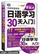 新品上市 社版双语【正版促销】日语学习30天入门(白金版)(中译实用语言学习)
