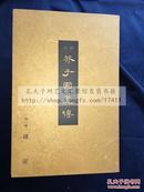 《芥子园画传》 1973年彩色影印本  原函原装大开好品13册全